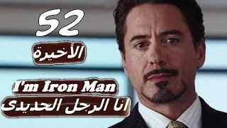 Download تعلم اللغة الانجليزية من فيلم الرجل الحديدى #52 الأخيرة #Iron Man Video