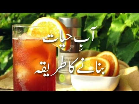 Aab E Hayat Banane Ki Tarkeeb آبِ حیات بنانے کا طریقہ Drinking Camphor Water | Drinks