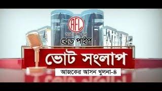 ভোট সংলাপ | আজকের আসন খুলনা-৪ | Khulna Election Forecast | Political Talk Show