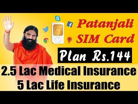 बाबा रामदेव ने लांच किया पतंजलि का सिम कार्ड   Patanjali 4G SIM Unlimited Data Plan Rs.144