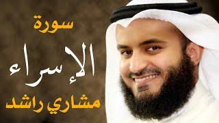 سورة الإسراء مشاري راشد العفاسي