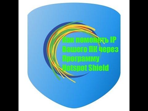 Как поменять IP вашего ПК через программу Hotspot Shield !