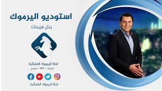 #x202b;العفو العام: وعود حكومية والمواطنون يرقبون / أستوديو اليرموك 12-11-2018#x202c;lrm;