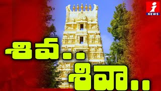 Tension At Srisailam Temple | AP Govt Appointed KS Ramarao As New EO | iNews