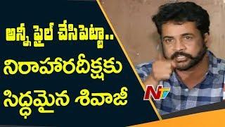 అన్ని ఫైల్ చేసి పెట్టాను   Actor Shivaji Threatens Indefinite Hunger Strike   NTV