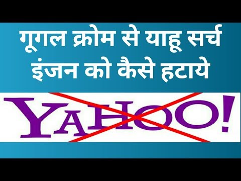 How to Remove Yahoo Search from Google Chrome Web Browser 2017 | trick working in Laptop & Desktop
