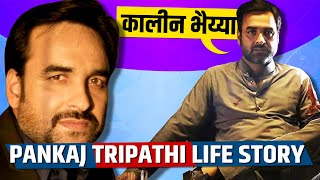 Pankaj Tripathi Struggle Story in Hindi | Sacred Games Season 2