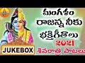 Download 2019 Shivaratri Shivayya Bhakthi Patalu | Vemulavada Rajanna Songs | 2019 Shivaratri Special Songs MP3,3GP,MP4
