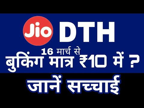 Jio DTH : Jio Dth booking at Rs. 10 | Jio dth website | Truth of Jio Dth | Jio dth launch by V Talk