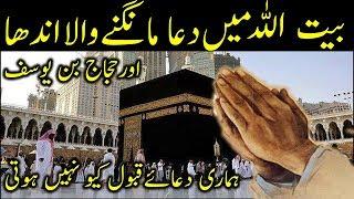 Hajjaj Bin Yusuf Or Ek andhay ka Sabaq Aamoz Waqia Very Heart touching Story In Urdu By pak Madina