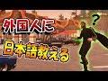 【フォートナイト】外国人に正しい日本語を教えたら、めちゃくちゃ仲良くなったww
