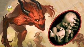 #x202b;هل تعرف ما الذي فعله الشيطان بك لحظة ولادتك؟ معلومة ستذهلك#x202c;lrm;