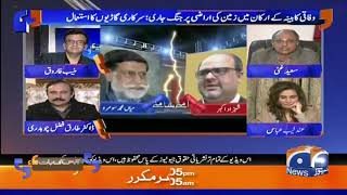 Aapas Ki Baat | Muneeb Farooq | 21st January 2020
