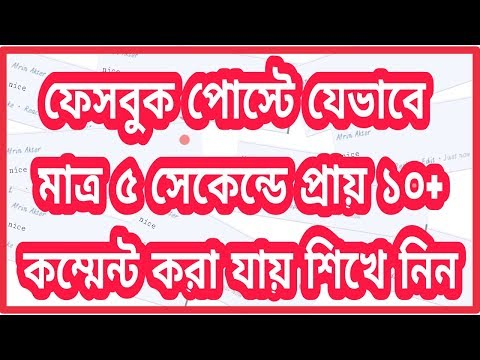 How to do facebook post unlimited comment opera mini app trick (bangla tutorial)