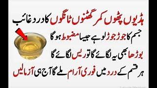 Home Made Oil For Joint Pain | Joint Pain Treatment In Urdu | Joron Ke Dard Ka Ilaj