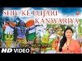 शिव के पुजारी काँवरिया Shiv Ke Pujari Kanwariya I New Latest Kanwar Bhajan I ANUJA SINHA I HD Video