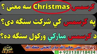 کرسمس (Christmas) سه معنى؟ په كرسمس كي شركت كول سنگه دى؟د كرسمس مباركي سنگه ده؟#معارف_الاسلام_اداره