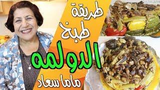 #x202b;طريقة طبخ دولمة ماما سعاد العراقيه الاصليه#x202c;lrm;