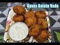 Upvas Batata Vada | Potato Pattice |  Batata Vada for Fast | Batata Vada  Upvas special Recipe