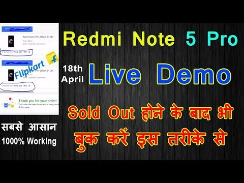 Live   New Trick   How To Book Redmi Note 5 Pro Mobile From Flash Sale In Hindi Urdu