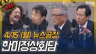 Download 정세현, 우상호, 서기호, 양지열, 송기호, 고경심 | 김어준의 뉴스공장 Video
