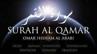 SURAH AL QAMAR - Peaceful - (TRANSLATIONS) سورة القمر - مترجمة