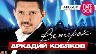 Аркадий КОБЯКОВ на @ПАТЕФОН