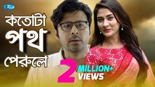 Kotota Poth Perole | কতটা পথ পেরোলে | Afran Nisho | Mehazabien  l Rtv Eid Special Drama