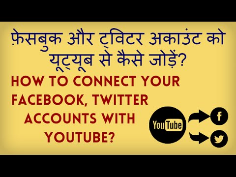 How to connect Facebook and Twitter to Youtube Account? Hindi video by Kya Kaise