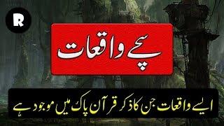 Sachay Islami Waqiat True Islamic Stories | Islami Waqiat by Religion.PK