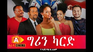 Ethiopian Movie - ግርን ካርድ Green Card Ethiopian movie 2017 ግርን ካርድ