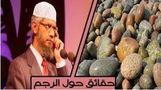 كيف يكون الاسلام دين مغفرة وهو يرجم الزاني؟ حقائق مهمة حول الحكمة من وجود حد الرجم في الإسلام