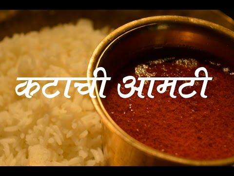 गावरान कटाची आमटी | Katachi Amti Village Style Marathi Recipe