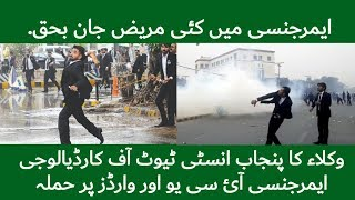 Lahore Lawyers Attack On Hospital || Lawyers Attack on Punjab Institute Of Cardiology ||