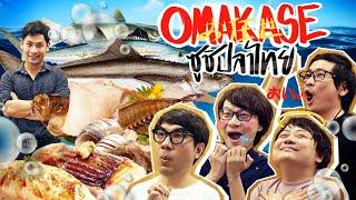 โอมากาเสะปลาไทย feat. สาระตั้ม 🐟👨🍳