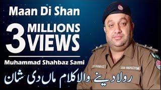 Qari Shahid Mahmood New Naats 2019 - Maa Di Shan 2019 - PakVim net