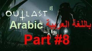 لعبة الرعب Outlast 2 Arabic بالعربى الحلقة #8