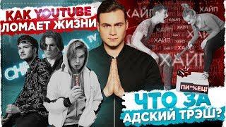 КАК YOUTUBE ЛОМАЕТ ЖИЗНИ: CHEBURUSSIA TV / ТОП ТРЭША [БОМБИТ]