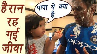 MS Dhoni Birthday Celebration left Ziva Surprised; Here