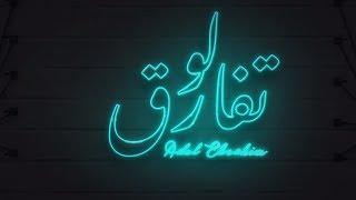 عادل إبراهيم - لو تفارق (حصرياً)   2019