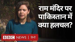 Ayodhya Verdict पर Pakistan के Hindu संगठन का Reaction (BBC Hindi)