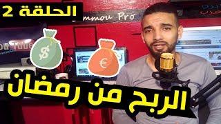 الحلقة الثانية: كيفية الربح من الانترنت اكثر من 20 دولار يوميا في رمضان ببلوجر 🕋 #الشركة_الاعلانية