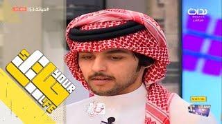 #حياتك53 | مفاجأة كارديال - لقاء محسن بن دقلة بوالدته في المنتجع