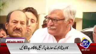 News Headlines | 08:00 AM | 23 Sep 2018 | Lahore Rang