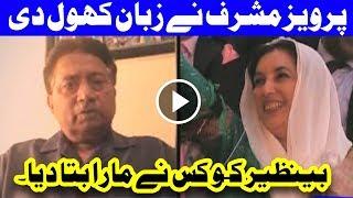 Musharraf Na Benazir Kay Katal Ka Naam Bta Diya - Headlines and Bulletin - 09:00 PM - 21 Sep 2017