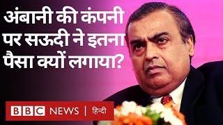 Saudi Arab ने India में सबसे बड़ा निवेश क्यों किया? (BBC Hindi)