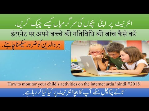 How to Monitor your child activities on the internet usage urdu/hindi #2018