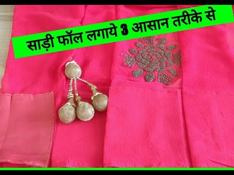 Stitch saree fall by 3 methods DIY
