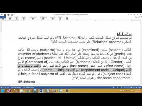 15 DB II  مراجعة على شرح ER مثال 3 الطالب والمادة والقسم