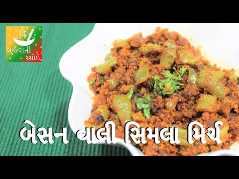 Besan wali Shimla Mirch Nu Shaak | Recipes In Gujarati [ Gujarati Language] | Gujarati Rasoi